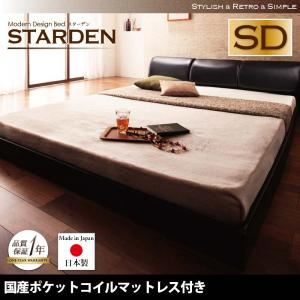フロアベッド セミダブル【Starden】【国産ポケットコイルマットレス付き】 ブラック モダンデザインフロアベッド 【Starden】スターデンの詳細を見る