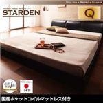 フロアベッド クイーン【Starden】【国産ポケットコイルマットレス付き】 ブラック モダンデザインフロアベッド 【Starden】スターデン
