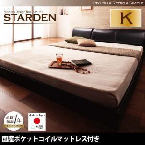 フロアベッド キング【Starden】【国産ポケットコイルマットレス付き】 ブラック モダンデザインフロアベッド 【Starden】スターデンの詳細を見る