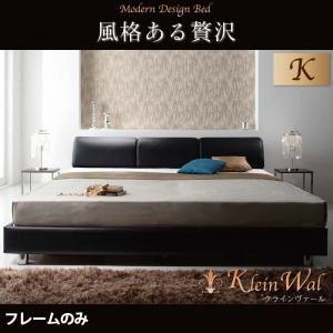 ベッド キング【Klein Wal】【フレームのみ】 ブラック モダンデザインベッド 【Klein Wal】クラインヴァール - 拡大画像