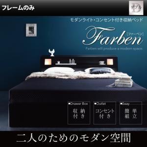 収納ベッド ダブル【Farben】【フレームのみ】 ブラック モダンライト・コンセント付き収納ベッド【Farben】ファーベンの詳細を見る