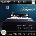 収納ベッド ダブル【Farben】【ポケットコイルマットレス(レギュラー)付き】 フレームカラー:ブラック マットレスカラー:アイボリー モダンライト・コンセント付き収納ベッド【Farben】ファーベン