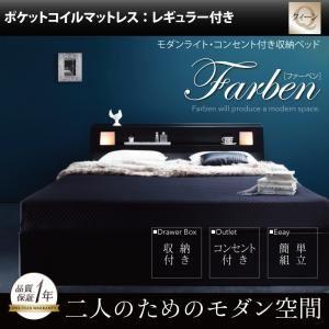 収納ベッド クイーン【Farben】【ポケットコイルマットレス:レギュラー付き】 フレームカラー:ブラック マットレスカラー:アイボリー モダンライト・コンセント付き収納ベッド【Farben】ファーベンの詳細を見る