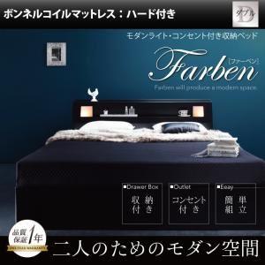 収納ベッド ダブル【Farben】【ボンネルコイルマットレス:ハード付き】 ホワイト モダンライト・コンセント付き収納ベッド【Farben】ファーベン - 拡大画像