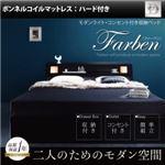 収納ベッド ダブル【Farben】【ボンネルコイルマットレス:ハード付き】 ホワイト モダンライト・コンセント付き収納ベッド【Farben】ファーベン
