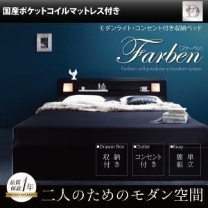 収納ベッド ダブル【Farben】【国産ポケットコイルマットレス付き】 ブラック モダンライト・コンセント付き収納ベッド【Farben】ファーベンの詳細を見る