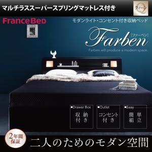 収納ベッド クイーン【Farben】【マルチラススーパースプリングマットレス付き】 ホワイト モダンライト・コンセント付き収納ベッド【Farben】ファーベンの詳細を見る