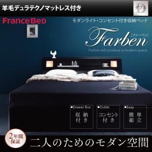 収納ベッド ダブル【Farben】【羊毛入りデュラテクノマットレス付き】 ホワイト モダンライト・コンセント付き収納ベッド【Farben】ファーベンの詳細を見る