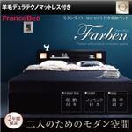 収納ベッド クイーン【Farben】【羊毛入りデュラテクノマットレス付き】 ブラック モダンライト・コンセント付き収納ベッド【Farben】ファーベン