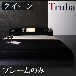 フロアベッド クイーン【Truba】【フレームのみ】 ブラック 照明・棚付き大型フロアベッド【Truba】トルバ - 拡大画像