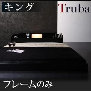 フロアベッド キング【Truba】【フレームのみ】 ブラウン 照明・棚付き大型フロアベッド【Truba】トルバの詳細を見る