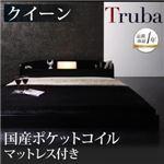 【送料無料】フロアベッド クイーン【Truba】【国産ポケットコイルマットレス付き】フレームカラー:ブラック 照明・棚付き大型フロアベッド【Truba】トルバの画像