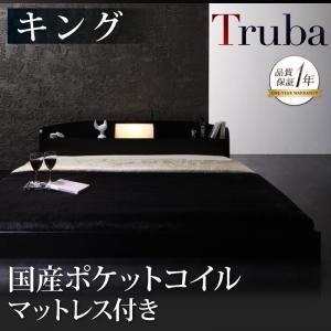 フロアベッド キング【Truba】【国産ポケットコイルマットレス付き】 ブラック 照明・棚付き大型フロアベッド【Truba】トルバの詳細を見る