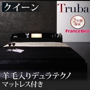 フロアベッド クイーン Truba 羊毛入りデュラテクノマットレス付き フレームカラー:ブラウン 照明・棚付き大型フロアベッド Truba トルバ