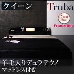 フロアベッド クイーン【Truba】【羊毛入りデュラテクノマットレス付き】 ブラック 照明・棚付き大型フロアベッド【Truba】トルバ