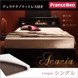 収納ベッド シングル【Acacia】【デュラテクノマットレス付き】 ブラック モダンライト・コンセント付き収納ベッド【Acacia】アケーシアの詳細を見る