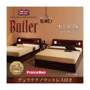 収納ベッド セミダブル【Butler】【デュラテクノマットレス付き】 ウォルナットブラウン モダンライト・コンセント付き収納ベッド【Butler】バトラーの詳細を見る