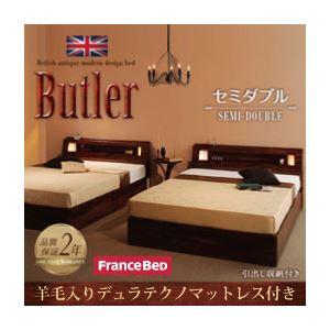 収納ベッド セミダブル【Butler】【羊毛入りデュラテクノマットレス付き】 ウォルナットブラウン モダンライト・コンセント付き収納ベッド【Butler】バトラーの詳細を見る