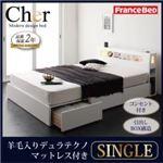 収納ベッド シングル【Cher】【羊毛入りデュラテクノマットレス付き】 ホワイト モダンライト・コンセント収納付きベッド【Cher】シェール