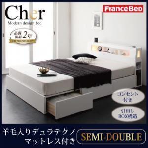 収納ベッド セミダブル【Cher】【羊毛入りデュラテクノマットレス付き】 ホワイト モダンライト・コンセント収納付きベッド【Cher】シェール - 拡大画像