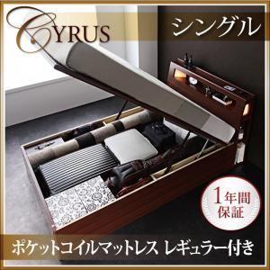 収納ベッド シングル【Cyrus】【ポケットコイルマットレス:レギュラー付き】 フレームカラー:ウォルナットブラウン マットレスカラー:アイボリー モダンライトコンセント付き・ガス圧式跳ね上げ収納ベッド【Cyrus】サイロス