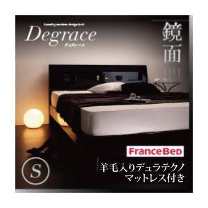 すのこベッド シングル【Degrace】【羊毛入りデュラテクノマットレス付き】 アーバンブラック 鏡面光沢仕上げ 棚・コンセント付きモダンデザインすのこベッド【Degrace】ディ・グレース - 拡大画像
