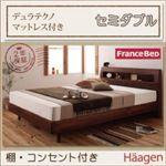 すのこベッド セミダブル【Haagen】【デュラテクノマットレス付き】 ウォルナットブラウン 棚・コンセント付きデザインすのこベッド【Haagen】ハーゲン