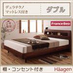 すのこベッド ダブル【Haagen】【デュラテクノマットレス付き】 ウォルナットブラウン 棚・コンセント付きデザインすのこベッド【Haagen】ハーゲン
