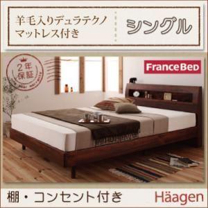 すのこベッド シングル【Haagen】【羊毛入りデュラテクノマットレス付き】 ウォルナットブラウン 棚・コンセント付きデザインすのこベッド【Haagen】ハーゲン - 拡大画像