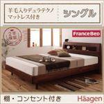 すのこベッド シングル【Haagen】【羊毛入りデュラテクノマットレス付き】 ウォルナットブラウン 棚・コンセント付きデザインすのこベッド【Haagen】ハーゲン