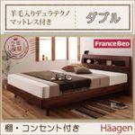 すのこベッド ダブル【Haagen】【羊毛入りデュラテクノマットレス付き】 ナチュラル 棚・コンセント付きデザインすのこベッド【Haagen】ハーゲン