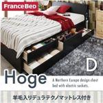 チェストベッド ダブル【Hoge】【羊毛入りデュラテクノマットレス付き】フレームカラー:ダークブラウン コンセント付き北欧モダンデザインチェストベッド【Hoge】ホーグ