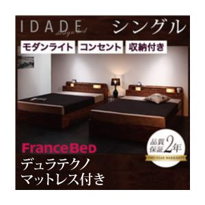 収納ベッド シングル【IDADE】【デュラテクノマットレス付き】 シャビーブラウン モダンライト・コンセント付き収納ベッド【IDADE】イダーデの詳細を見る