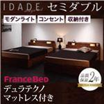 収納ベッド セミダブル【IDADE】【デュラテクノマットレス付き】 シャビーブラウン モダンライト・コンセント付き収納ベッド【IDADE】イダーデ