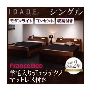 収納ベッド シングル【IDADE】【羊毛入りデュラテクノマットレス付き】 シャビーブラウン モダンライト・コンセント付き収納ベッド【IDADE】イダーデの詳細を見る