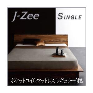 フロアベッド シングル【J-Zee】【ポケットコイルマットレス:レギュラー付き】 フレームカラー:ブラウン マットレスカラー:アイボリー モダンデザインステージタイプフロアベッド【J-Zee】ジェイ・ジー