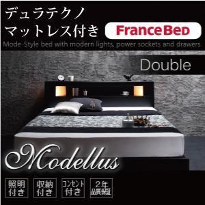 収納ベッド ダブル【Modellus】【デュラテクノマットレス付き】 ブラック モダンライト・コンセント収納付きベッド【Modellus】モデラス - 拡大画像