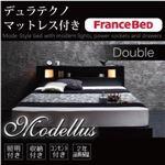 収納ベッド ダブル【Modellus】【デュラテクノマットレス付き】 ブラック モダンライト・コンセント収納付きベッド【Modellus】モデラス