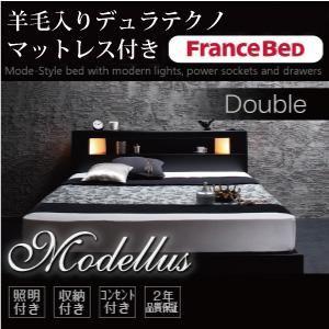 収納ベッド ダブル【Modellus】【羊毛入りデュラテクノマットレス付き】 ブラック モダンライト・コンセント収納付きベッド【Modellus】モデラスの詳細を見る