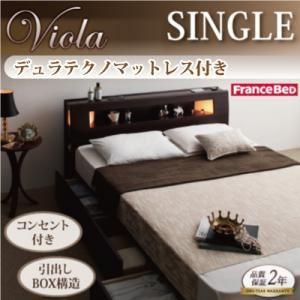 収納ベッド シングル【Viola】【デュラテクノマットレス付き】 ダークブラウン モダンライト・コンセント収納付きベッド【Viola】ヴィオラの詳細を見る