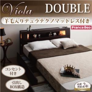 収納ベッド ダブル【Viola】【羊毛入りデュラテクノマットレス付き】 ダークブラウン モダンライト・コンセント収納付きベッド【Viola】ヴィオラ - 拡大画像