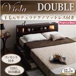 収納ベッド ダブル【Viola】【羊毛入りデュラテクノマットレス付き】 ダークブラウン モダンライト・コンセント収納付きベッド【Viola】ヴィオラ