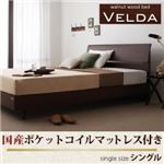 デザインパネルすのこベッド【Velda】ヴェルダ【国産ポケットコイルマットレス付き】シングル