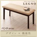 ベンチ【LEGNO】ダークブラウン 回転チェア付きモダンデザインダイニング【LEGNO】レグノ/ベンチ
