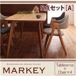 ダイニングセット 5点セットA【MARKEY】チャコールグレイ×サンドベージュ 北欧デザインダイニング【MARKEY】マーキー