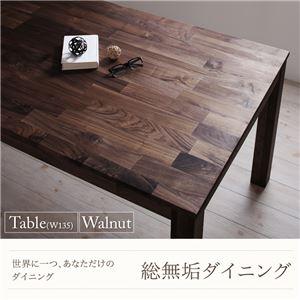 【単品】ダイニングテーブル 幅135cm/ウォールナット 総無垢材ダイニング【Tempus】テンプス - 拡大画像