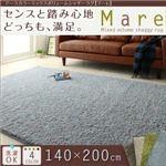 アースカラーミックスボリュームシャギーラグ【Mare】マーレ 140×200cm (色:ブルー)