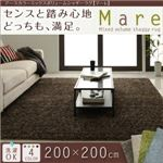ラグマット 200×200cm【Mare】ブラウン アースカラーミックスボリュームシャギーラグ【Mare】マーレ