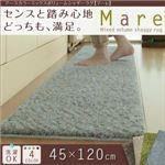 ラグマット 45×120cm【Mare】ブルー アースカラーミックスボリュームシャギーラグ【Mare】マーレ