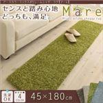 アースカラーミックスボリュームシャギーラグ【Mare】マーレ 45×180cm (色:グリーン)